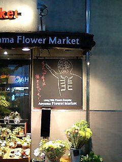 ショッカーの花屋さん