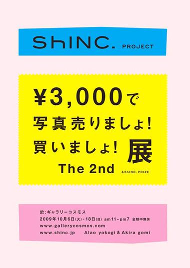 第二回 ¥3000で写真売りましょ買いましょ展