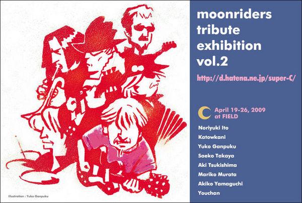 ムーンライダーストリビュート展Vol2