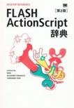 アマゾンでFLASH ActionScript辞典 第二版を購入