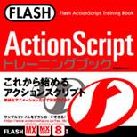 アマゾンでFLASH ActionScriptトレーニングブックを購入