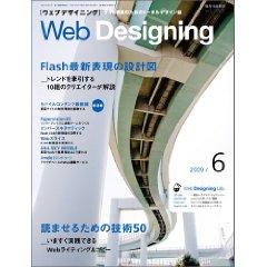 WebDesiginig200906のカバー