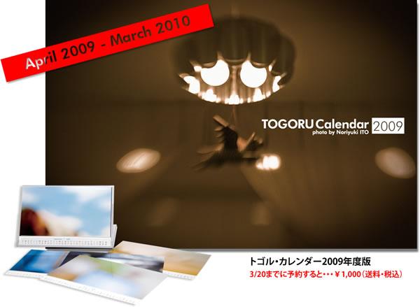 トゴル・カレンダー2009