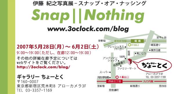 2007年5月28日(月)~6月2日(土) 伊藤紀之写真展 Snap || Nothing(スナップ・オア・ナッシング)のお知らせ