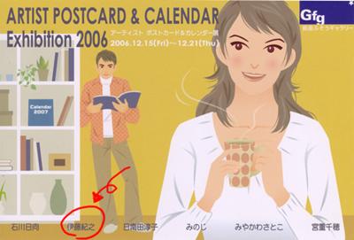 銀座ふそうギャラリー「アーティスト ポストカード&カレンダー展」