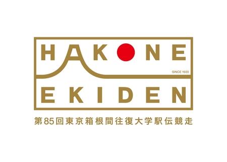 箱根駅伝のロゴ