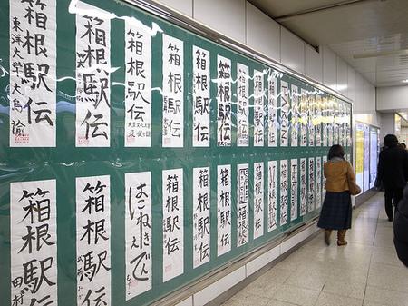 箱根駅伝ポスター
