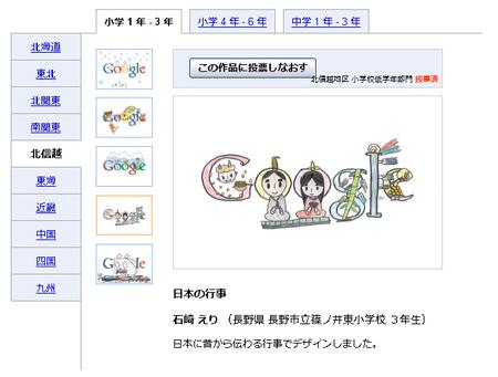 Google 4 Doodleの投票画面