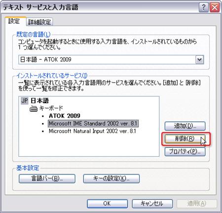 テキスト サービスと入力言語で削除ボタン