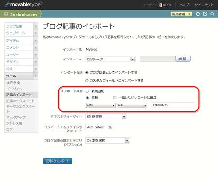 CSVデータを条件指定してインポートするUI