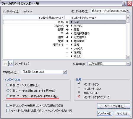 FileMakerのインポート画面