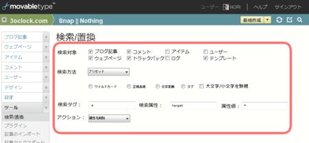 タグ検索・置換機能のUI