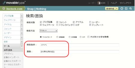 ワイルドカード検索・置換のUI