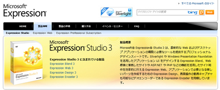 MS Expression studio