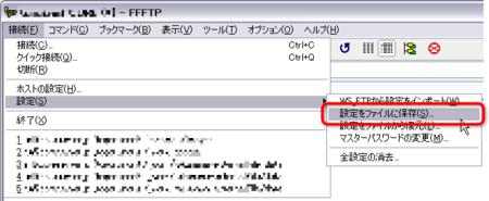 FFFTPの設定をバックアップ