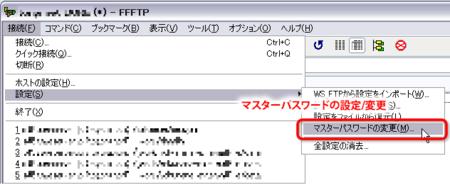 ffftp-masterpass.png