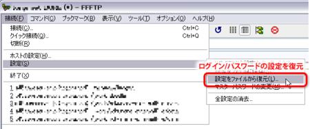 FFFTPで設定を復元