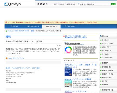 Flashのアクセシビリティについて考える gihyo.jp連載ホームページ