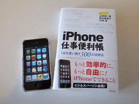 iPhone仕事便利帳と私のiPhone
