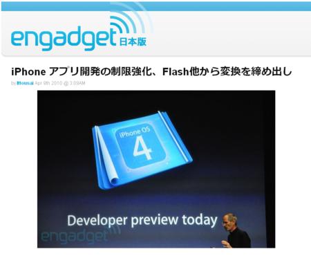 engadget記事『iPhone アプリ開発の制限強化、Flash他から変換を締め出し』