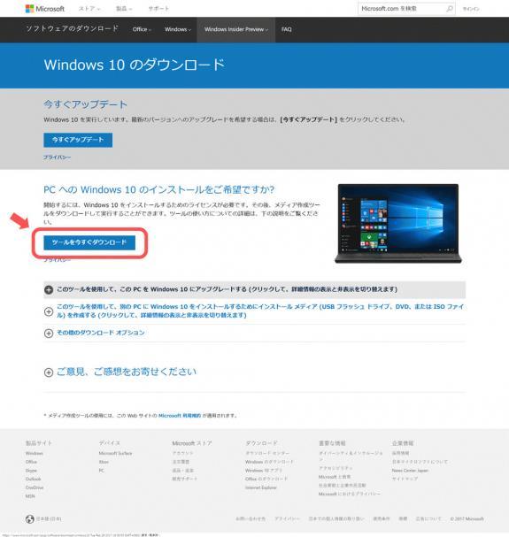 「Windows 10 のダウンロード」ページ