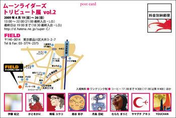 大井町FIELD 2009/4/19(日)~4/26(日)