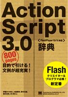 ActionScript 3.0辞典 [FlashPlayer 10/9対応] 伊藤 のりゆき/大重 美幸/野中 文雄/植木 友浩/林 拓也 著