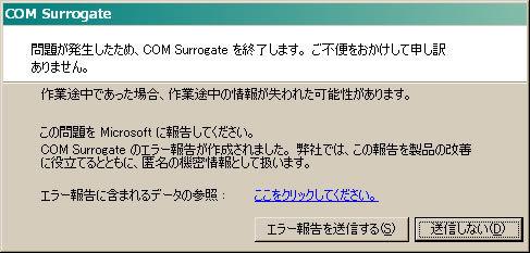 COM Surrogateエラー