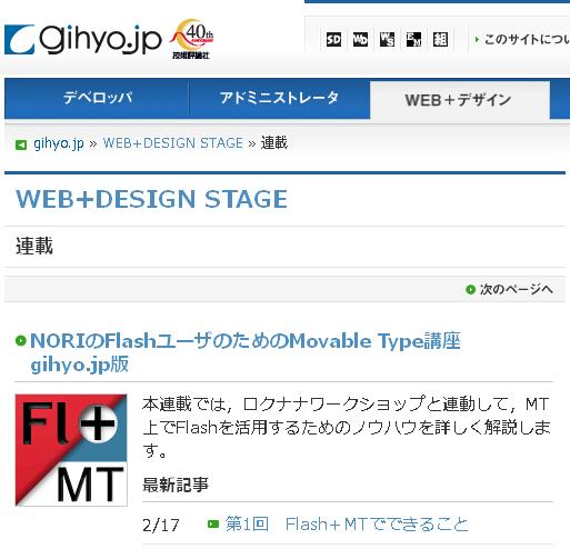 NORIのFlashユーザのためのMovable Type講座 gihyo.jp版