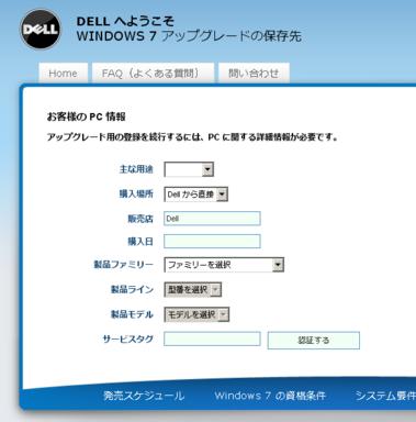 DELL直販の下に、販売店はDELLと入力