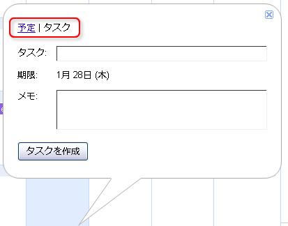 googleカレンダーでToDoリストに使用するタスクを作成する