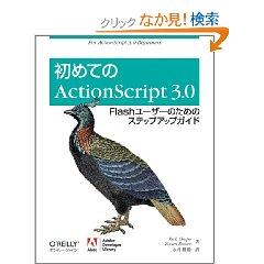 初めてのActionScript 3.0 Flashユーザーのためのステップアップガイド