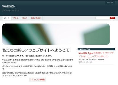 汎用WEBサイト