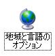 コントロールパネル内「言語と地域のオプション」
