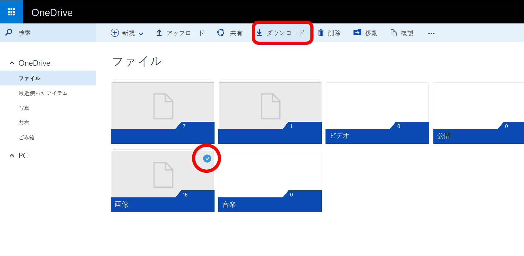 OneDriveからファイルをダウンロードする - Hello World - テクニカル ...