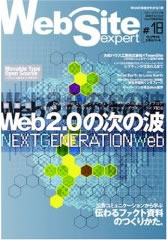 WebSiteExpert#18