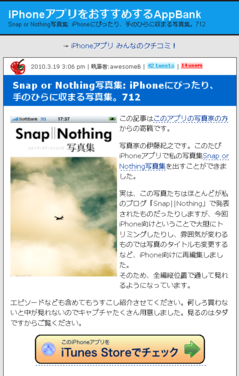 AppBankで紹介されるSnap or Nothing写真集