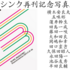『ShINC.再刊記念写真展』に参加