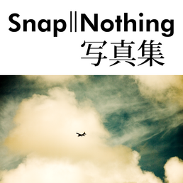 Snap or Nothing写真集アイコン