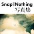 iPhone写真集 「Snap or Nothing 写真集」の販売がまもなく終了します