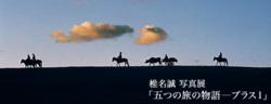 椎名誠写真展「五つの旅の物語―プラス1」