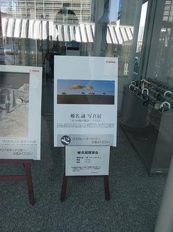 椎名誠写真展 五つの旅の物語
